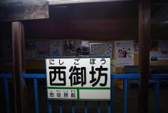 西日本170