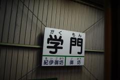 西日本168