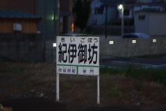 西日本171
