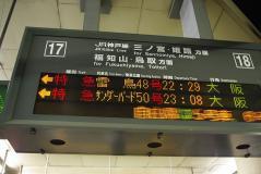 西日本195
