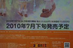 アゾンDM7 11