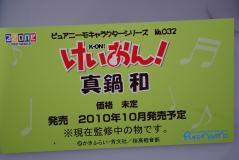 WF2010夏59