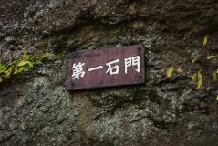 妙義リベンジ14