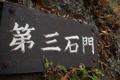 妙義リベンジ46