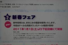 アゾンDM12月38