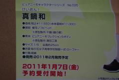 アゾンDM2011 1月12