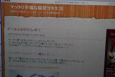 ドールショウ31レポートのブログ07