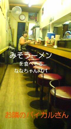 20090801190205.jpg