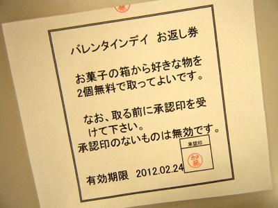 2012okaeshi1.jpg