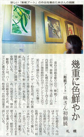 彫紙アート新聞記事