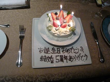 妻へのバースデイケーキと結婚5周年