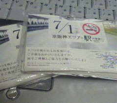 禁煙ってより、吸ってません。
