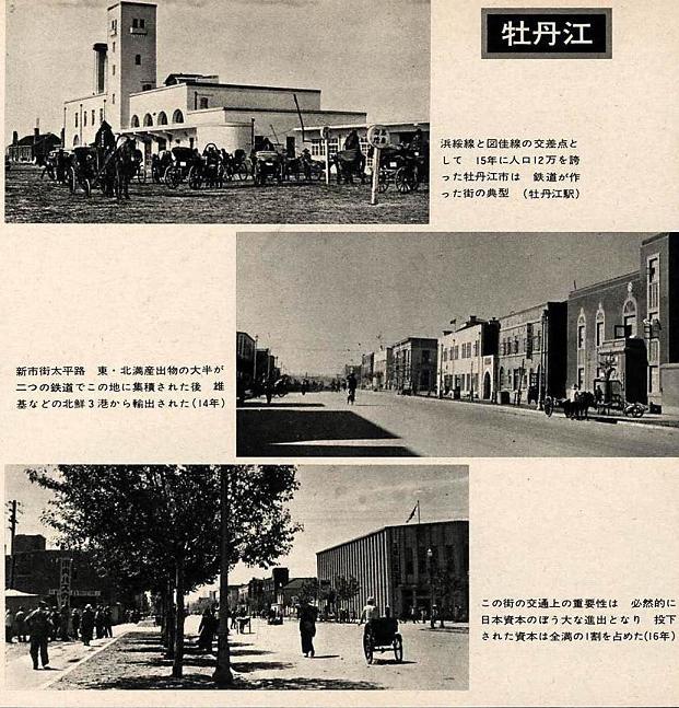 牡丹江駅ほか