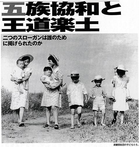 開拓団の子ども