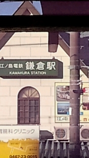 鎌倉 エノデンの看板