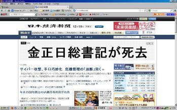 金正日死亡、日本経済新聞