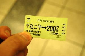 nagoya-kipu.jpg