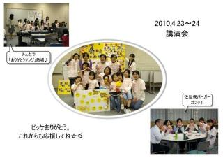 100423-24講演会