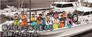 漁師の約束2