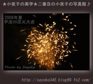 二番目の小夜子の写真館♪0111