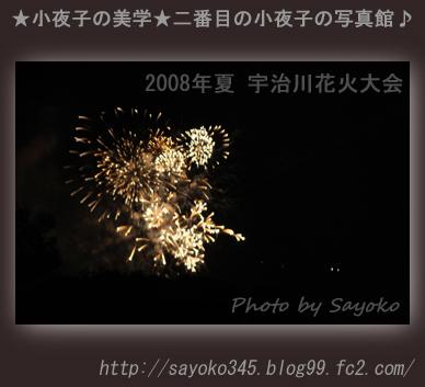 二番目の小夜子の写真館♪0112