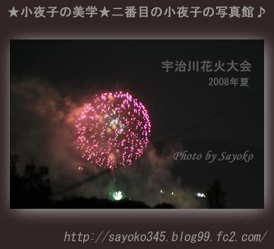 二番目の小夜子の写真館♪0115