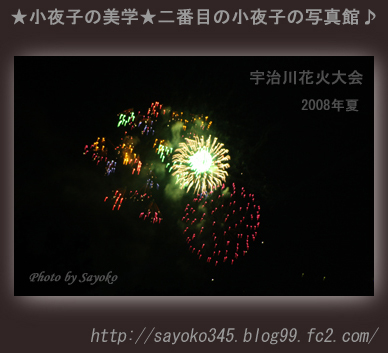 二番目の小夜子の写真館♪0117