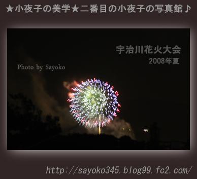 二番目の小夜子の写真館♪0121