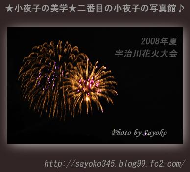 二番目の小夜子の写真館♪0124