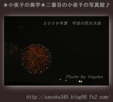 二番目の小夜子の写真館♪0126