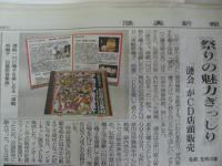 陸奥新報掲載777