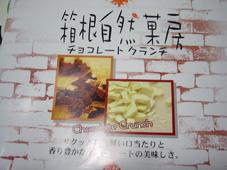 お土産箱根