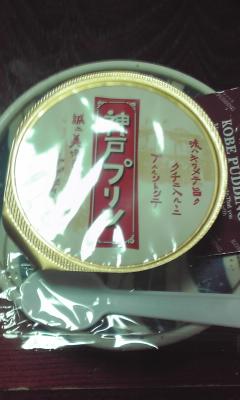 神戸プリン001