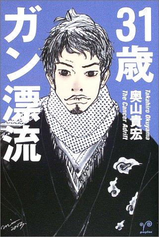 奥山貴宏さんの本