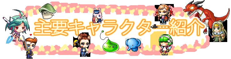 主要キャラクター紹介
