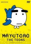 mayutoro_DVD.jpg