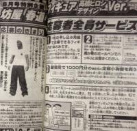 月刊少年チャンピオン坊屋春道受注フィギュア