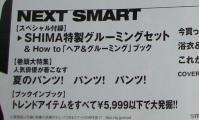 smart2008年9月号の予告