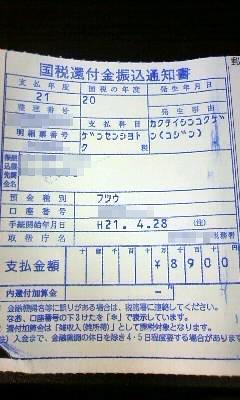 20090424.jpg