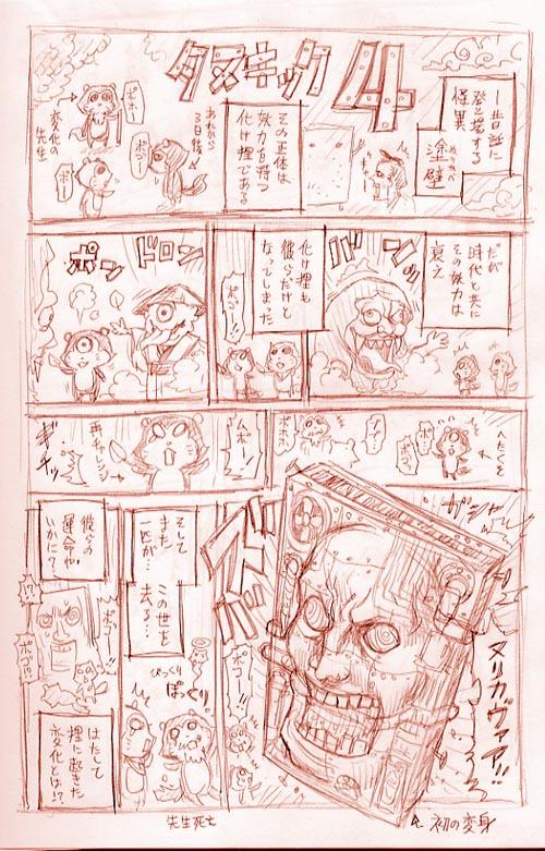 タヌキ 4