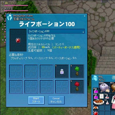 mabinogi_2006_01_16_030.jpg