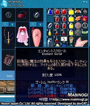 mabinogi_2006_01_27_014.jpg