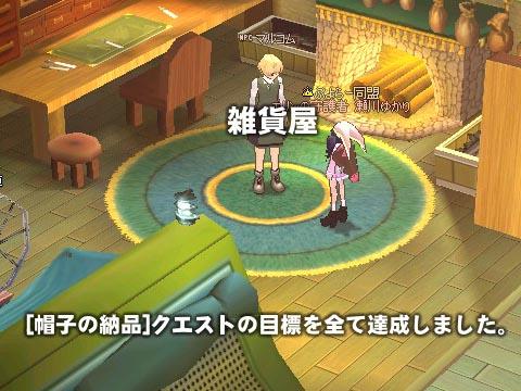 mabinogi_2006_06_05_004.jpg