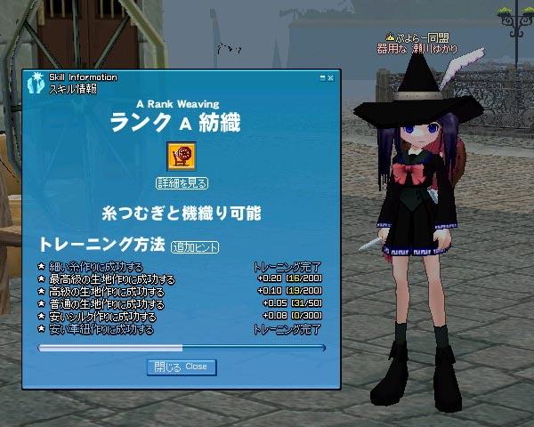 mabinogi_2006_06_07_001.jpg