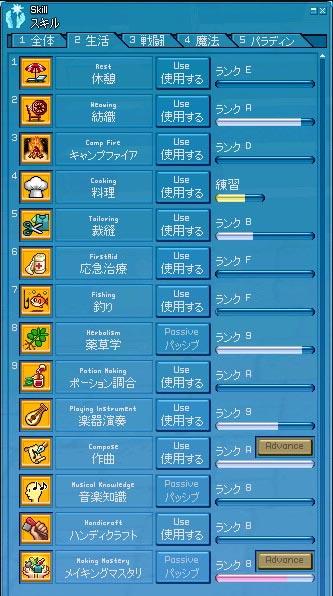 mabinogi_2006_06_30_004.jpg
