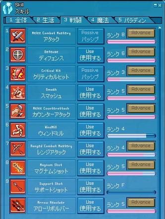 mabinogi_2006_06_30_005.jpg