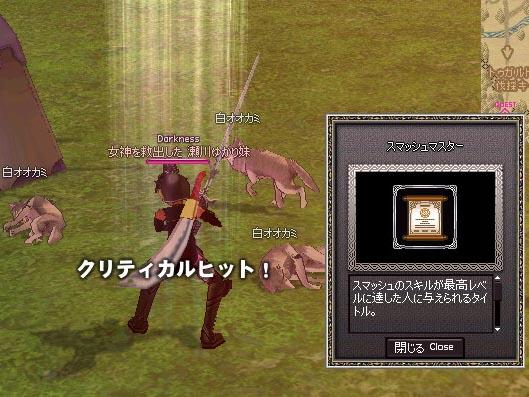 mabinogi_2006_07_09_002.jpg