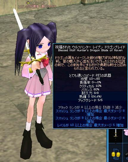 mabinogi_2006_07_28_001.jpg