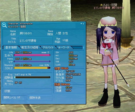 mabinogi_2006_09_22_014.jpg