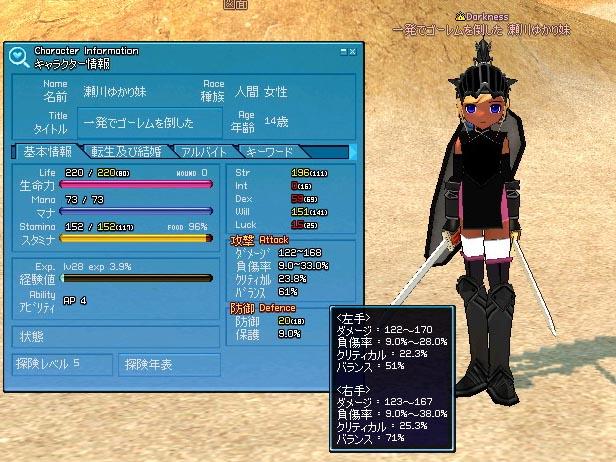mabinogi_2006_10_01_002.jpg